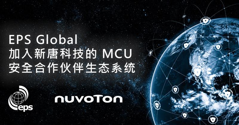 EPS Global 加入新唐科技 MCU 安全合作伙伴生态系统